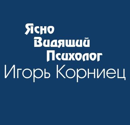 Блог Игоря Корние́ц